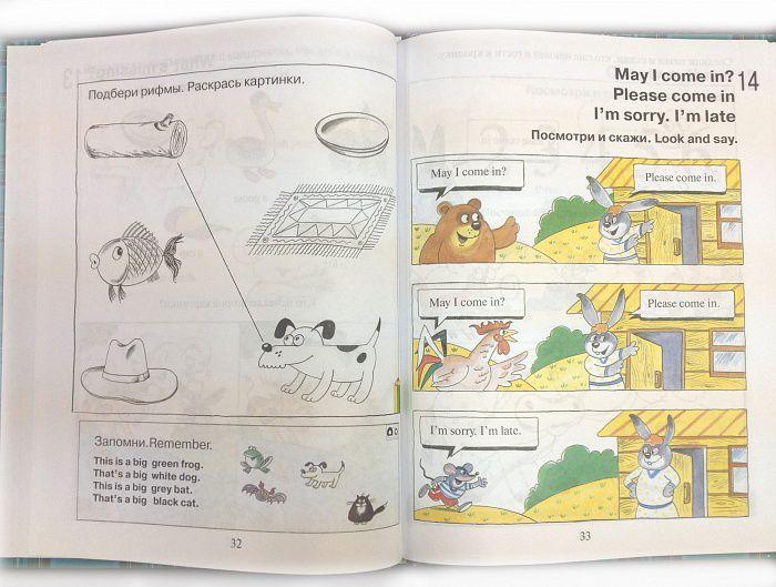 Шишкова Вербовская Английский Для Малышей Скачать Бесплатно Рабочая Тетрадь
