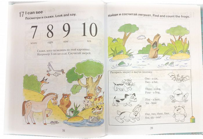 Английский для малышей шишкова вербовская скачать.