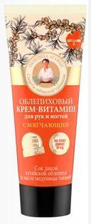 Крем-витамин для рук и ногтей