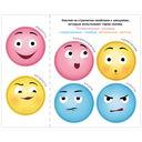 Сказки с эмоциями. Набор из 4-х книг — фото, картинка — 9