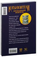 Крутобок & Бич (комплект из 4-х книг) — фото, картинка — 7