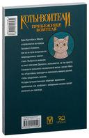 Крутобок & Бич (комплект из 4-х книг) — фото, картинка — 9
