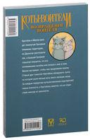 Крутобок & Бич (комплект из 4-х книг) — фото, картинка — 11