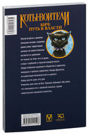 Крутобок & Бич (комплект из 4-х книг) — фото, картинка — 13