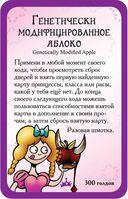 Манчкин: Принцессы (дополнение) — фото, картинка — 4
