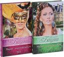 Мария - королева интриг (комплект из 2 книг) — фото, картинка — 1