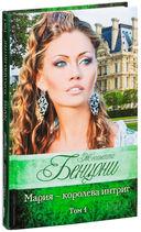 Мария - королева интриг (комплект из 2 книг) — фото, картинка — 2