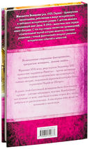 Мария - королева интриг (комплект из 2 книг) — фото, картинка — 5