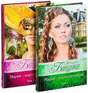Мария - королева интриг (комплект из 2 книг) — фото, картинка — 6