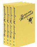 Владимир Железников. Собрание сочинений в 4 томах — фото, картинка — 1