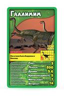 Козырные карты: Динозавры — фото, картинка — 2