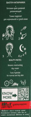 Масло-эликсир для лица
