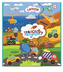 Lap book. Детям о транспорте — фото, картинка — 2