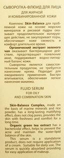 Сыворотка-флюид для лица
