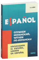Слушаем испанский, читаем по-испански (+CD) — фото, картинка — 6