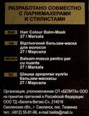 Оттеночный бальзам-маска для волос