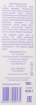 Крем для тела от растяжек (100 мл) — фото, картинка — 1
