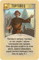 Колонизаторы. Города и Рыцари (дополнение) — фото, картинка — 3