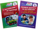 Разговорный английский для тех, кто много путешествует (+ 2 CD) — фото, картинка — 1