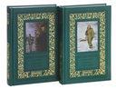 Генрих Гофман. Избранное. В 2-х томах — фото, картинка — 1