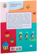 Развивающие задания. Логика. Тетрадь для занятий с детьми 2-3 лет — фото, картинка — 1