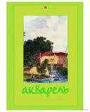 Папка для акварели (А3; 7 листов; в ассортименте) — фото, картинка — 2
