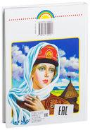 Родничок. Книга для внеклассного чтения. 4 класс — фото, картинка — 4