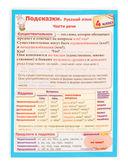 Справочные материалы: Подсказки. Русский язык. 4 класс — фото, картинка — 1