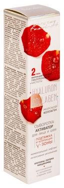 Сыворотка-активатор для лица и шеи