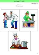 Экспресс-диагностика в детском саду — фото, картинка — 4