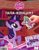 My Little Pony. Славный урожай. Гала-концерт. Книжка-малышка с переводными картинками — фото, картинка — 1