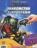 Трансформеры. Знакомство с роботами. Оптимус Прайм и секретная миссия. Книжка-малышка с переводными картинками — фото, картинка — 1